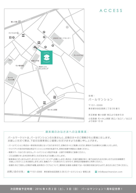 pm_flyer_ura のコピー