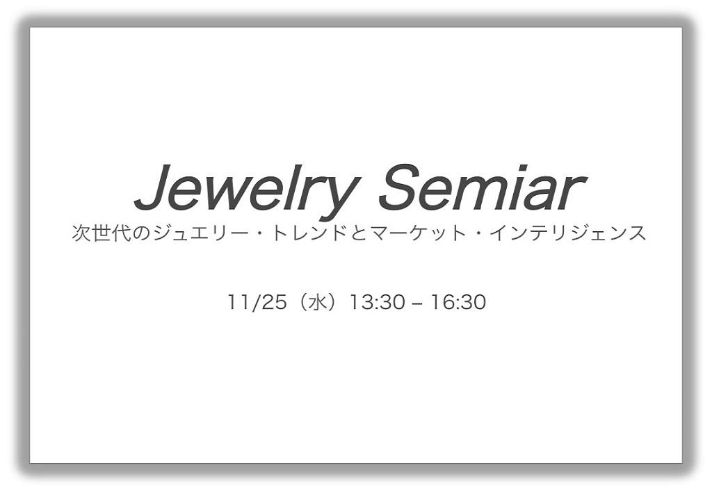 2015 1030 seminar key visual
