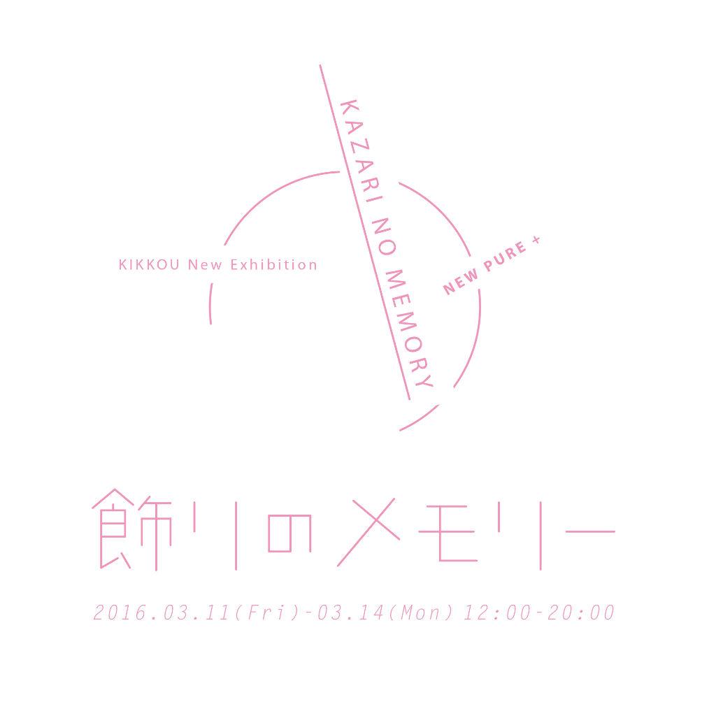 KIKKOU 飾りのメモリーomote